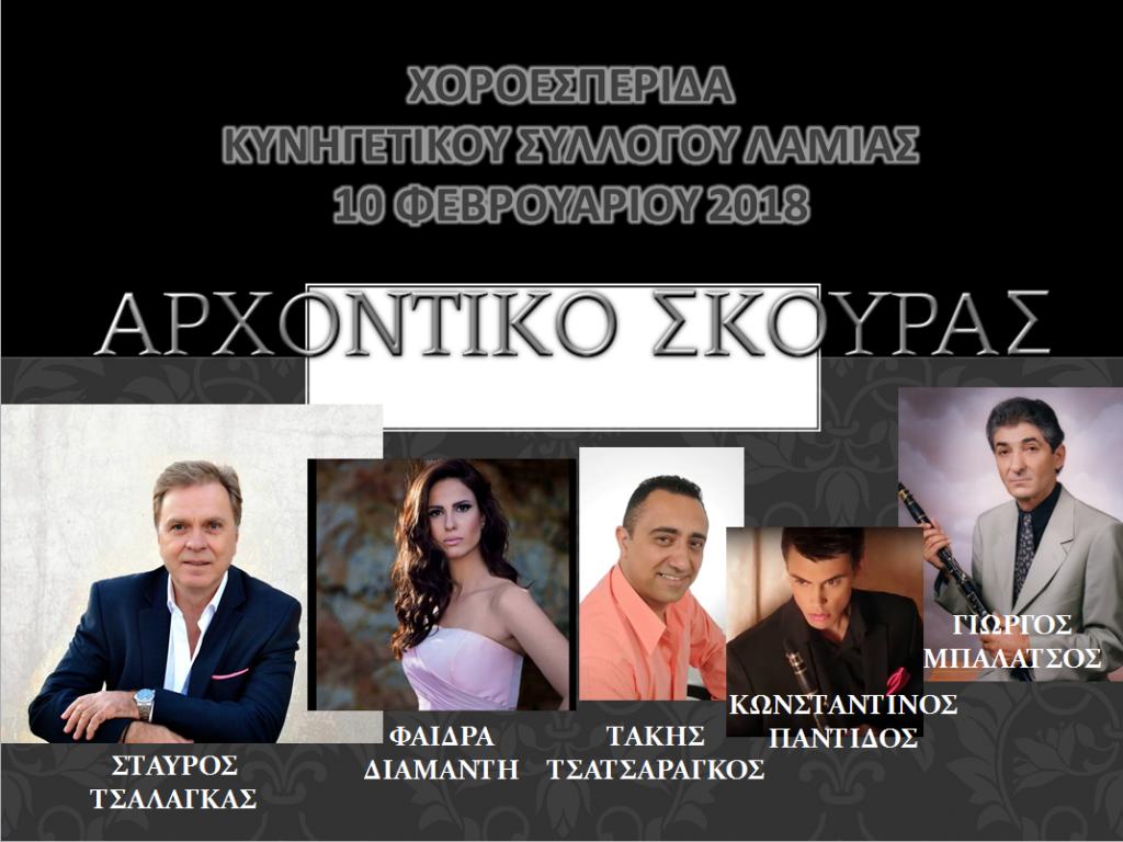 ΑΦΙΣΑ ΧΟΡΟΕΣΠΕΡΙΔΑ 2018